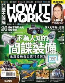 HOW IT WORKS知識大圖解國際中文版 04月號/2015 第7期