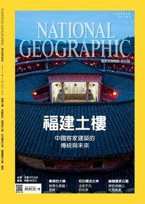 國家地理雜誌2015年6月號