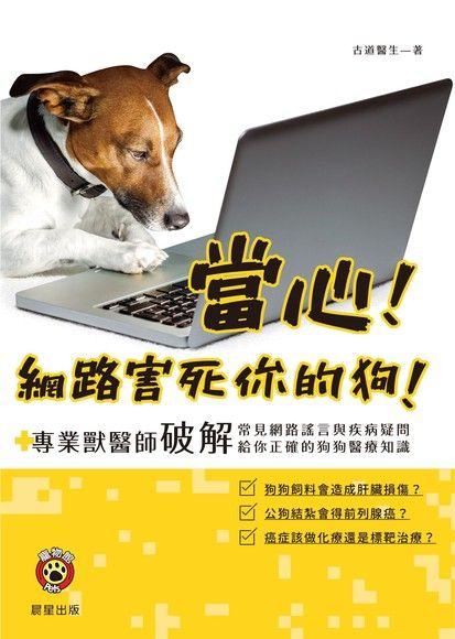 當心!網路害死你的狗!