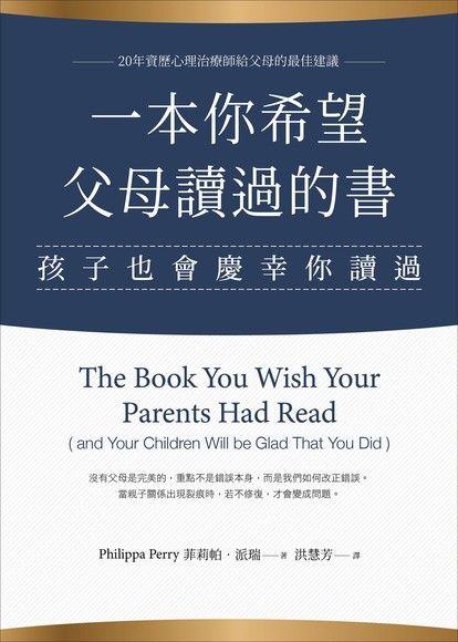 一本你希望父母讀過的書(孩子也會慶幸你讀過)