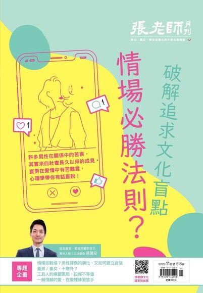 張老師月刊2020年11月/515期