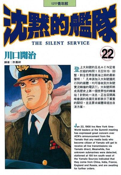 沈默的艦隊(22)