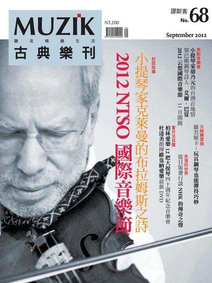 MUZIK古典樂刊 09月號/2012 第68期 (左翻)