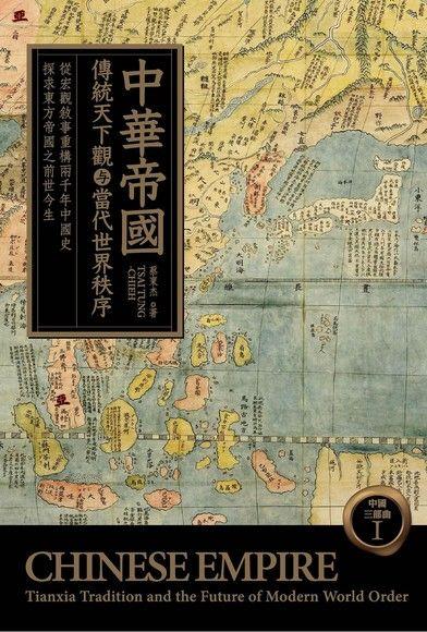 中華帝國傳統天下觀與當代世界秩序