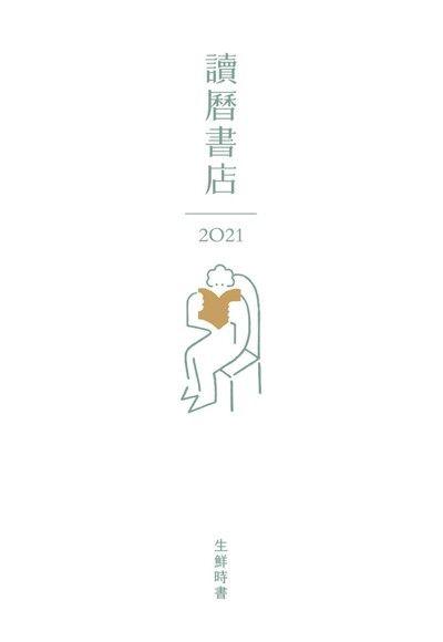 讀曆書店 2021 女子・無畏