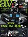 AV magazine雙周刊 619期 2015/05/11