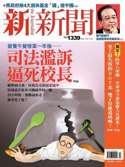 新新聞 第1339期 2012/11/01