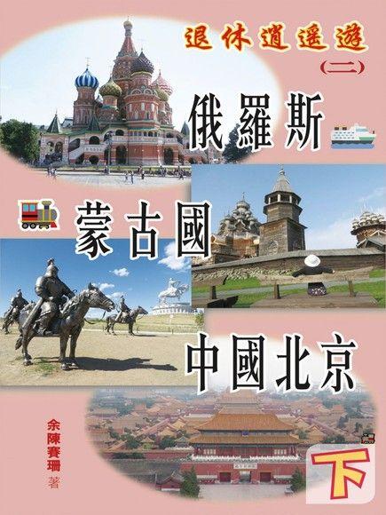 退休逍遙遊(二)(下)
