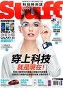 Stuff科技時尚誌國際中文版 07月號/2014 第126期