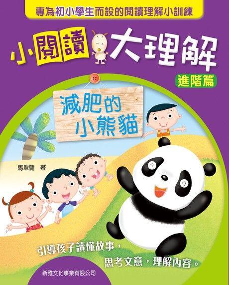 減肥的小熊貓(小閱讀大理解 :進階篇)