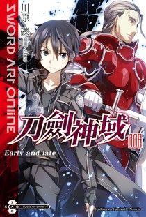 Sword Art Online 刀劍神域 (8)(小說)