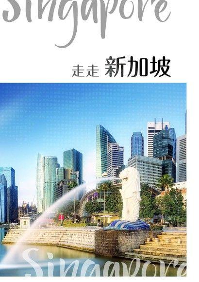 走走新加坡
