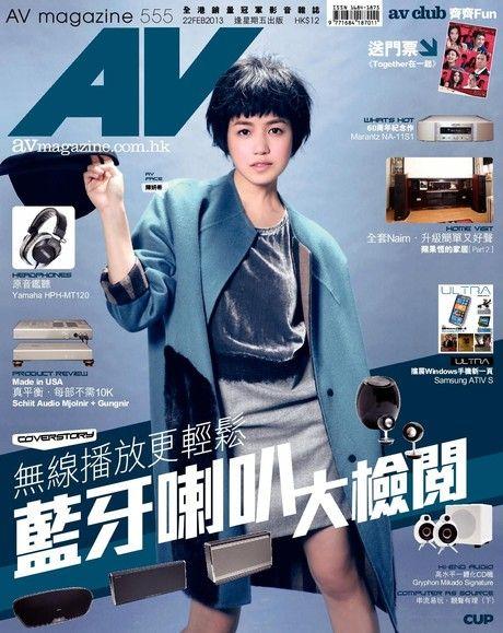 AV magazine周刊 555期 2013/02/22