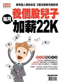 財訊雙週刊 趨勢贏家特別版:養個股兒子每月加薪22K