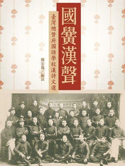 國黌漢聲——臺灣總督府國語學校漢詩文選
