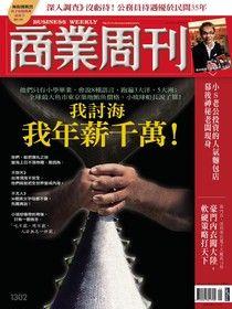 商業周刊 第1302期 2012/10/31