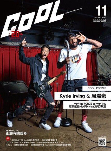 COOL流行酷報 11月號2017 第243期