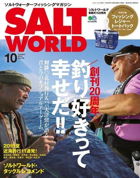 SALT WORLD 2018年10月號 Vol.132 【日文版】