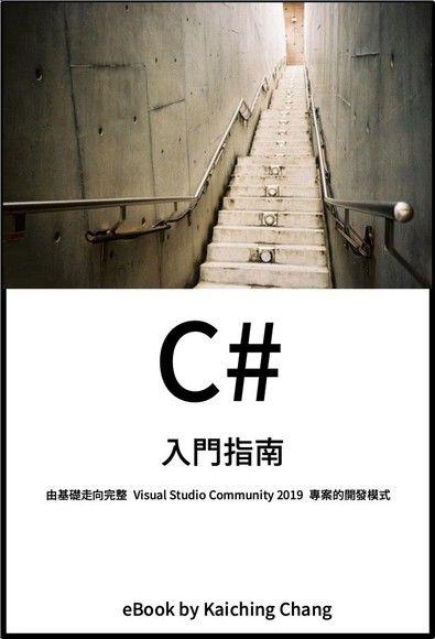 C# 入門指南