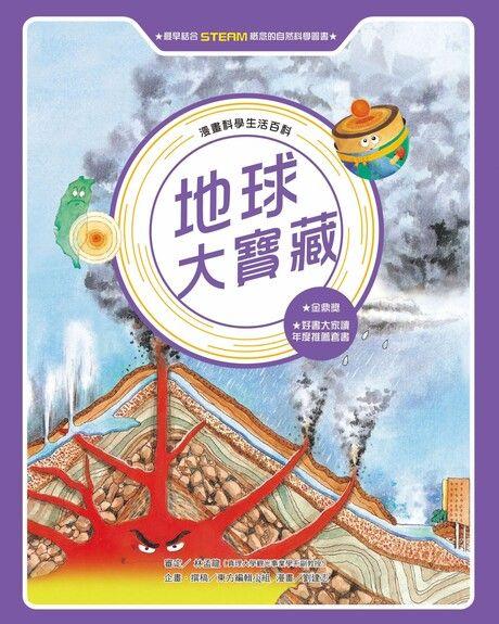 漫畫科學生活百科(7):地球大寶藏(全新版)