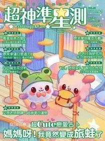 超神準星測誌 04月號/2018 第38期