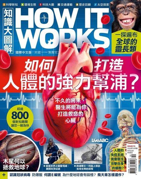 HOW IT WORKS知識大圖解國際中文版 10月號/2020 第73期