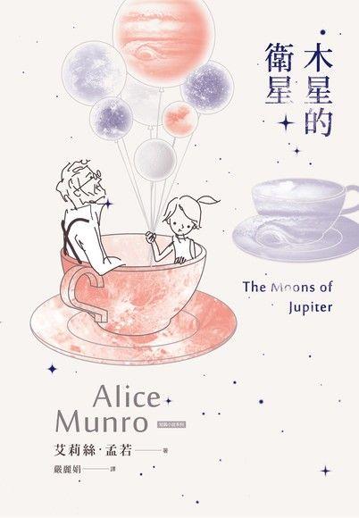 木星的衛星: 諾貝爾獎得主艾莉絲.孟若短篇小說集. 11