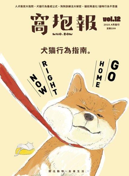窩抱報 4月號 /2018年第12期《犬貓行為指南》