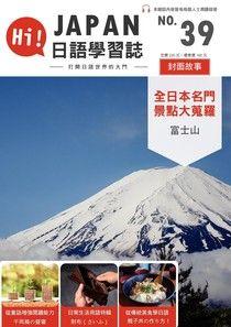 HI!JAPAN日語學習誌 10月號 2018 第39期