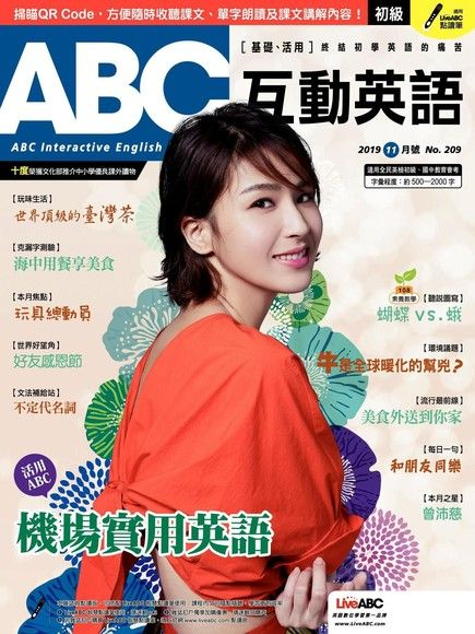 ABC互動英語 11月號/2019 第209期