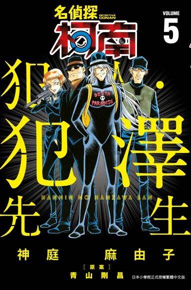 名偵探柯南 犯人・犯澤先生 5