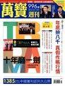 萬寶週刊 第996期 2012/11/30