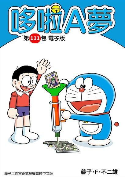 哆啦A夢 第111包 電子版