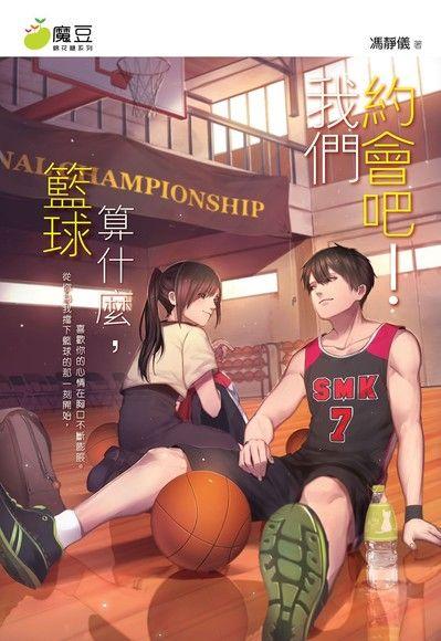 魔豆棉花糖 06 :籃球算什麼,我們約會吧!