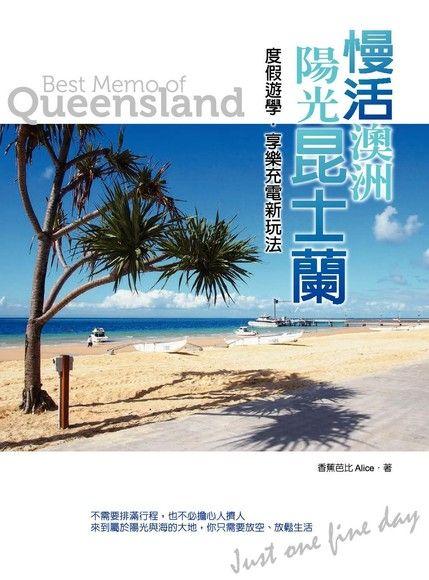 慢活澳洲陽光昆士蘭:度假、遊學享樂充電新玩法