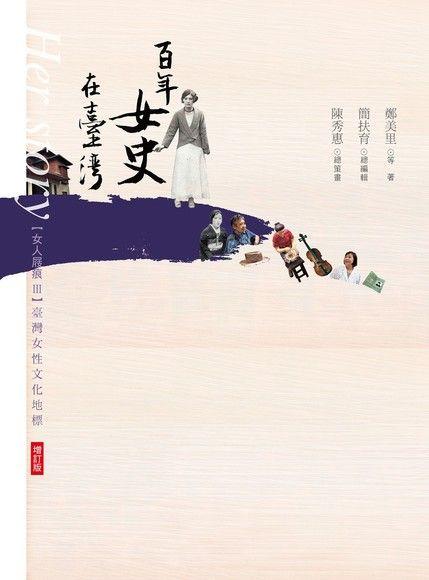 女人屐痕III:百年女史在臺灣【增訂版】