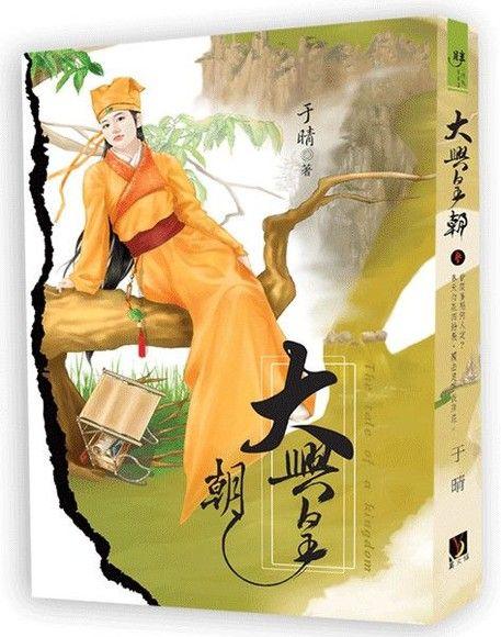 大興皇朝(參)