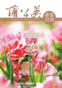 蒲公英希望月刊05月號/2013 第170期