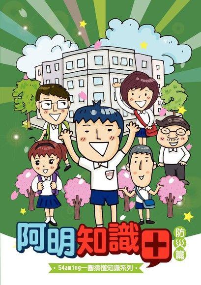阿明知識+ 防災篇
