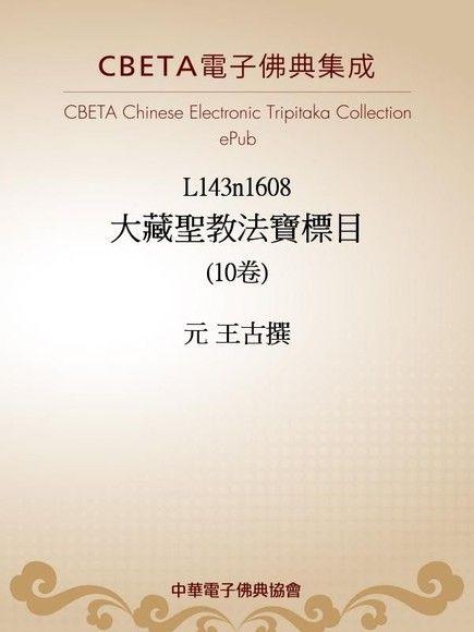 大藏聖教法寶標目