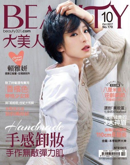 BEAUTY大美人誌2017年10月第170期