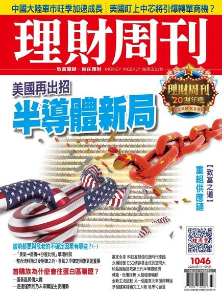 理財周刊 第1046期 2020/09/11