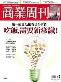 商業周刊 第1334期 2013/06/12