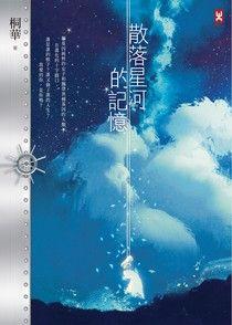 散落星河的記憶:第一部【迷失】