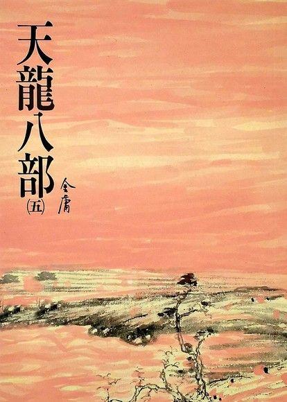 天龍八部(五)(平裝)