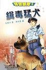 特警部隊4:緝毒猛犬