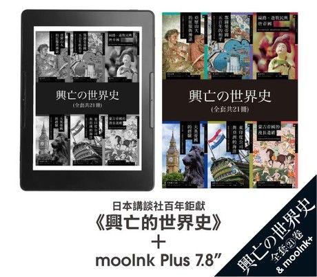 mooInk Plus + 《興亡的世界史》(全套21卷)套組