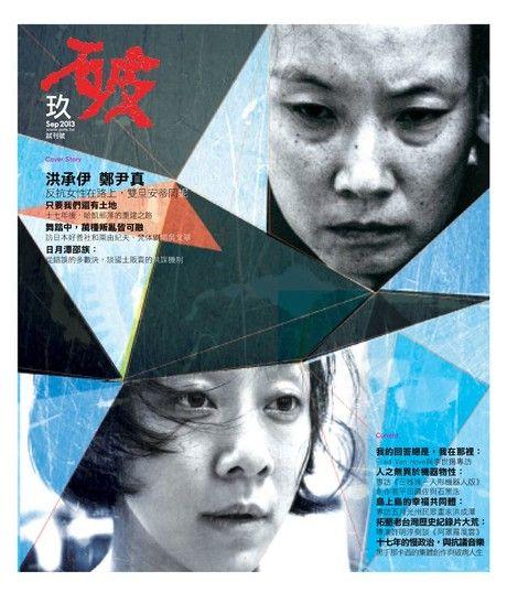 破月刊X玖 Sep. 2013(試刊號)