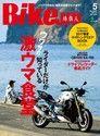 BikeJIN/培倶人 2017年5月號 Vol.171 【日文版】