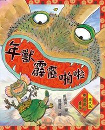 年獸霹靂啪啦:現代版中國節日童話